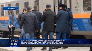 В Шымкенте один железнодорожный помогайка может купить до 40 билетов