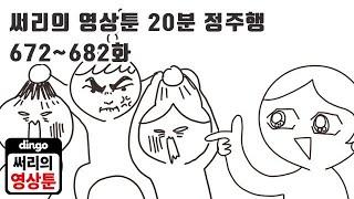 써리의 영상툰 672~682화 모아보기 [써리툰 정주행]
