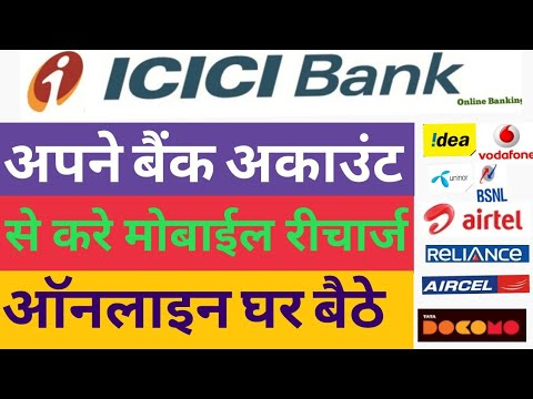 Icici Bank Account Se Online Mobile Recharge