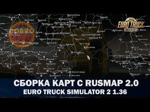 ✅СБОРКА КАРТ С RUSMAP 2.0 ETS2 1.36