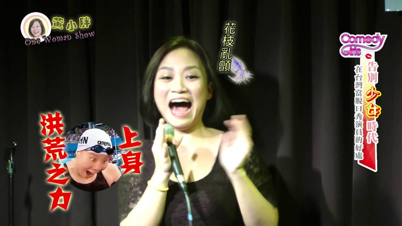 黃小胖脫口秀--在臺灣當脫口秀演員的好處 - YouTube