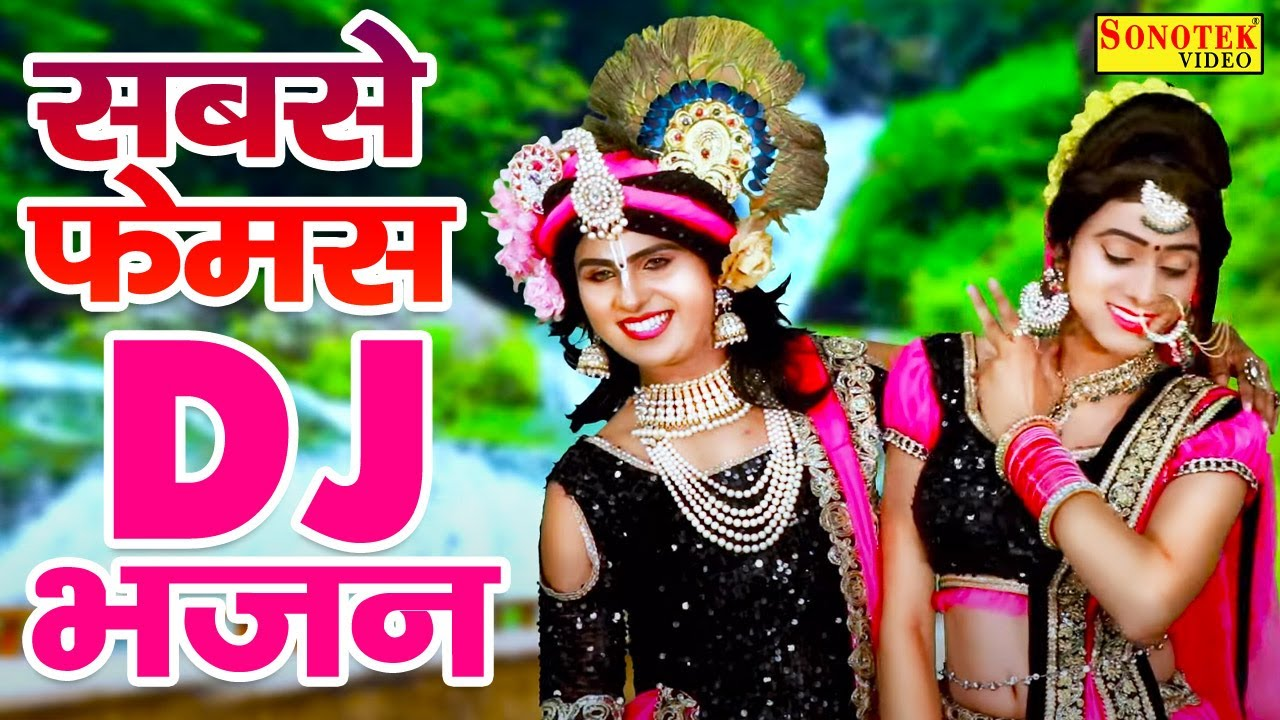 सबके मन को मोहित कर रहा है यह DJ भजन   2021 New Shyam Bhajans   Latest DJ Remix Bhajan   DJ Dance