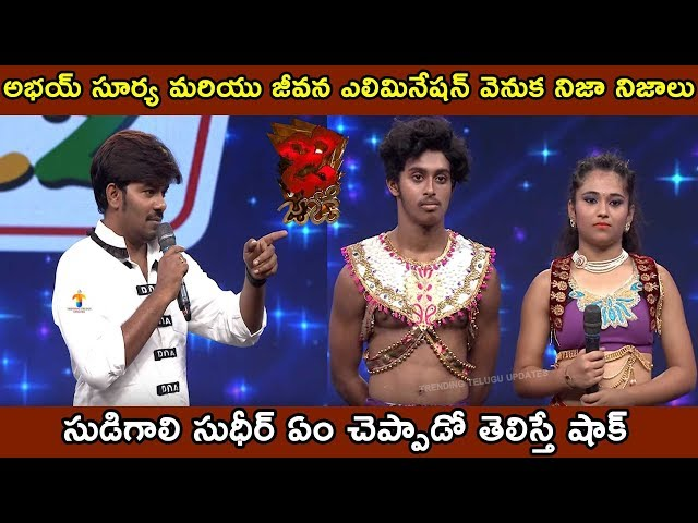 Tollywood Reality Dance Show Dhee Jodi Elimination Review | #Dhee11 | Trending Telugu Updates
