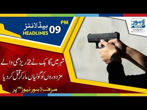 09 PM Headlines Lahore News HD - 12 January 2018
