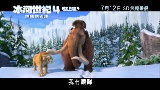 冰河世紀4:玩轉新大陸 預告片 7.12 笑聲浸地球