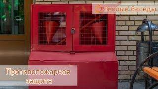 Обучение управляющих противопожарной безопасности 🧯