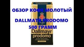 Обзор кофе Dallmayr prodomo Даллмаер продомо молотый