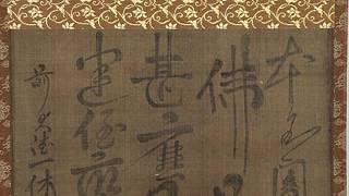 「世界に誇れる宝の博物館」にようこそ! 館長 溝田孝一 写真原本は当博...