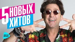 Григорий Лепс  -  5 новых хитов 2017