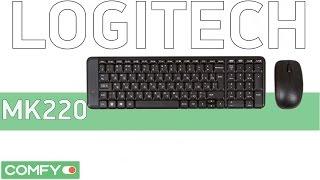 Logitech Wireless Combo MK220 - практичный набор из клавиатуры и мыши - Видео демонстрация
