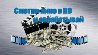 Заработать деньги на просмотре фильмов! Курс о заработка.