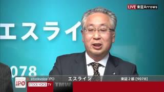 エスライン[9078]東証2部 IPO