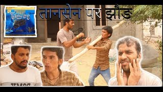 तानसेन पर झोड़ Another great comedy video after Rajasthani Chhora official