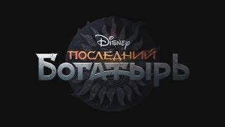 Последний богатырь (2017) - Трейлер || Фильм Disney || Coming Soon