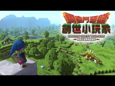 【試玩】Dragon Quest Builders 勇者鬥惡龍 創世小玩家