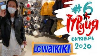 6 Турция октябрь 2020 Исследуем окрестности отеля Рынок и торговый центр в Конаклы