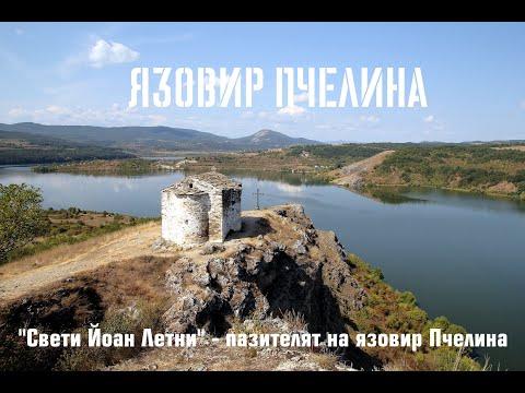 """Параклис """"Св. Йоан Летни"""" и язовир Пчелина"""