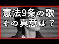 """日本にもメッセージ発信アーティスがいた!山崎まさよしの""""憲法9条の歌""""の裏に隠れたメッセージがヤバい。"""