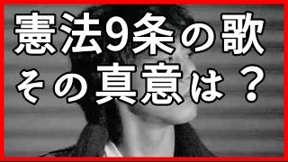 """日本にもメッセージ発信アーティスがいた!山崎まさよしの""""憲法9条の歌..."""