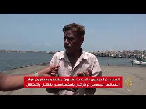 صيادو الحديدة يهجرون مهنتهم ويتهمون قوات التحالف باستهدافهم ????  - نشر قبل 2 ساعة