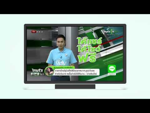 Promo : ไทยรัฐ' เปิดบัญชี 'ไลน์' ส่งข้อความ-สติกเกอร์ ขึ้นจอทีวี ครั้งแรกในไทย | ThairathTV