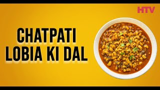 Chatpati Lobia Ki Dal Recipe - Healthy Cooking | HTV
