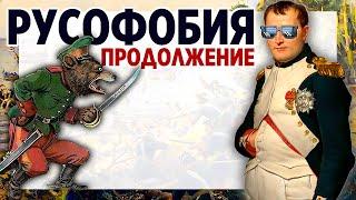 Русофобия. Продолжение. Информационная война против России. Почему запад не любит Россию.