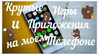 Крутые Игры и Приложения на моем ТЕЛЕФОНЕ(Привет, я Настя. Я начинающий блогер. Живу в Украине в городе Кривой Рог. Мне 15 лет. Видео для меня это хобби,..., 2015-06-13T10:44:55.000Z)
