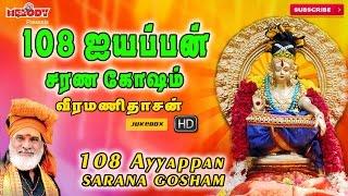 108 Ayyappan Sarana Gosham | Ayyappan songs | Veeramani Daasan |Tamil devotional |Jukebox |