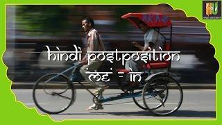 Hindi Postposition | 17