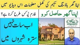 Naya Pakistan Housing Scheme 2018 ! Govt adds 10 cities from Punjab to Naya Pakistan Housing Scheme