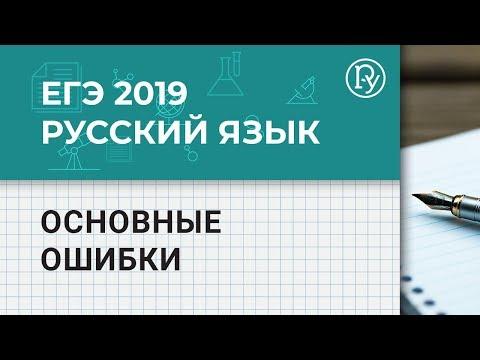 Основные ошибки в ЕГЭ-2019 по русскому языку