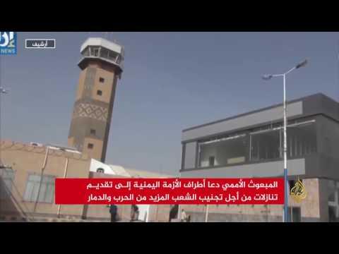 الأمم المتحدة تدعو أطراف النزاع باليمن لتقديم تنازلات  - 19:21-2017 / 8 / 11