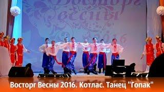 Восторг Весны 2016. Котлас. Танец