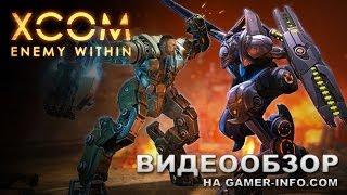 XCOM: Enemy Within - обзор