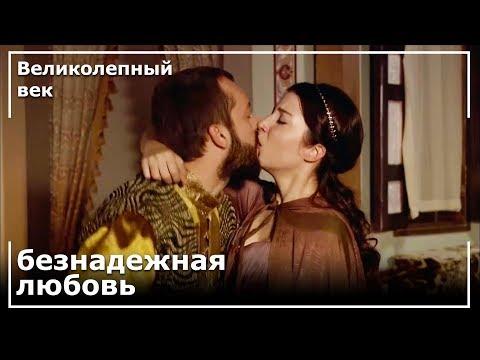 Любовная боль Паргалы | Великолепный век