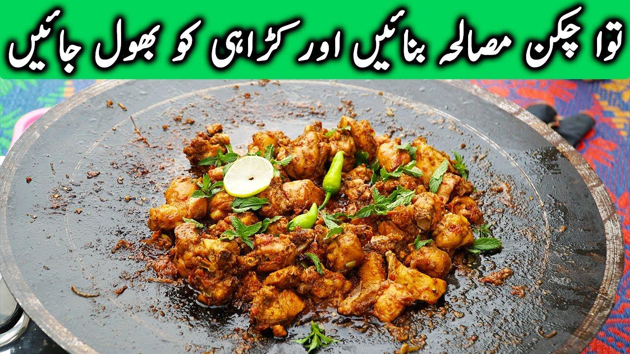 Tawa Chicken Masala Recipe in Urdu And Hindi | Making Special Tawa Chicken Masala | Hafiz Naveed