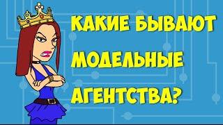 ModelVlog 11 Модельные агентства. Какие бывают модельные агентства?(, 2015-12-07T10:58:13.000Z)