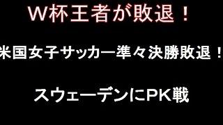 【リオ五輪速報】女子サッカー 米4強逃す波乱!PK戦で敗北