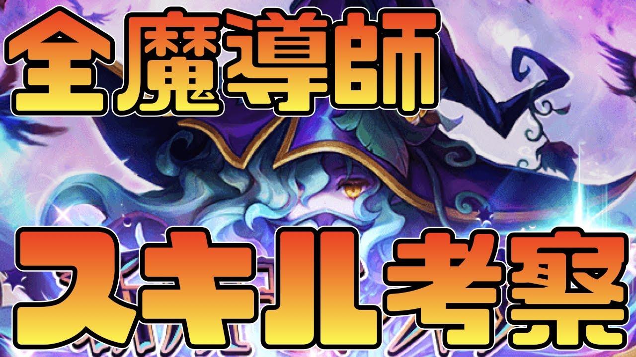 【サマナーズウォー】全魔導師のスキル判明‼パワー系過ぎw【summonerswar】