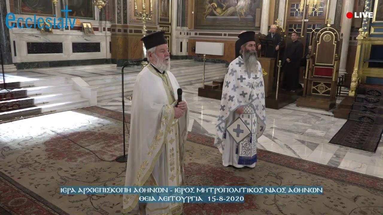 Θεία Λειτουργία από τον Ι. Μητροπολιτικό Ναό Αθηνών  15-8-2020
