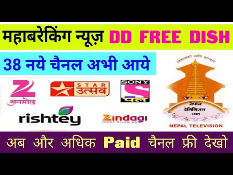 DD Free Dish Off Channels फ्री देखो    Dish Home Nepal 38 New Tv Channel FTA    Sahil Channel List