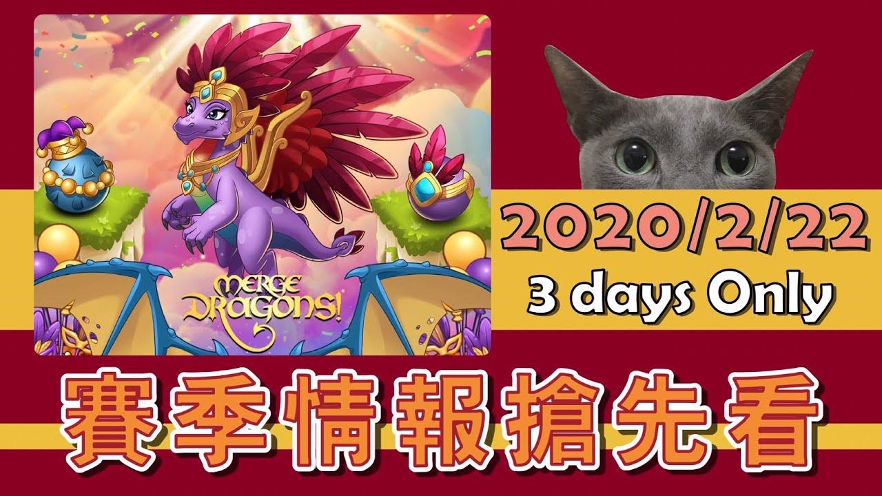萌龍進化論‧貓果果【賽季預測-狂歡節活動】搶先看(Merge Dragons!) - YouTube
