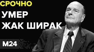 Смотреть видео Умер Жак Ширак бывший президенты Франции - Москва 24 онлайн
