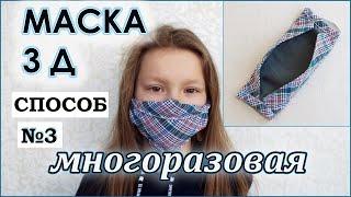 DIY Многоразовая маска для лица из ткани 3Д 3D Reusable Face Mask