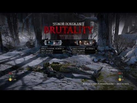 Mortal Kombat XL все бруталити за чужого + секретные. All alians brutalitys
