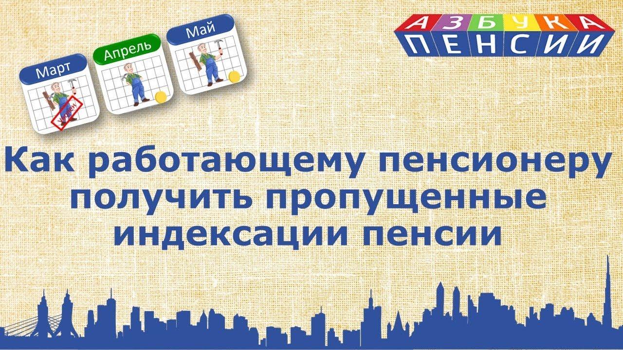 Когда можно устроиться на работу после увольнения чтобы получить индексацию пенсии россия минимальная пенсия 2021