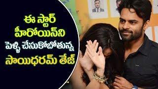 Sai Dharam Tej Getting Marriage With Star Heroine   Telugu Treding