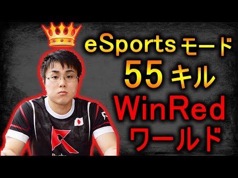 【CoD:WW2】eSportsモードで【55キル】WinRed ワールド!!!@RushWinRed