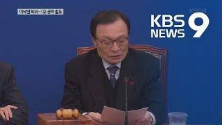 이낙연 6년 만에 복귀…와이파이 터질까? / KBS뉴스(News)